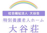特別養護老人ホーム大谷荘|社会福祉法人 大谷会