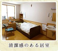 清潔感のある居室