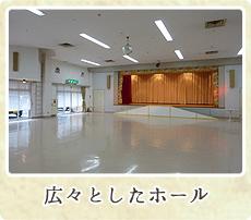 広々としたホール