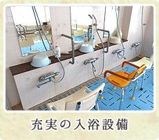 充実の入浴設備