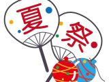 大谷荘夏祭り開催のお知らせ